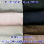 マイクロもっちりボア カットクロス (約70cm×100cm) 【ゆうパケット不可】 サンキ/sanki