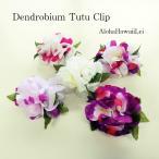 フラダンス チュチュ TuTu ヘアクリップ デンドロビウム ハワイアン 髪飾り フラダンス用品 アロハハワイレイ 96280