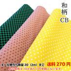生地 CB生地 和柄 市松 麻の葉 三角 全3種 生地巾約112cm 綿100%【数量20(2m)までゆうパケット可能】