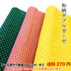 生地 ダブルガーゼ 和柄 市松 麻の葉 三角 全3種 生地巾約110cm 綿100%【数量20(2m)までゆうパケット可能】