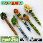 ハワイ直輸入 ハワイアンボールペン 【ゆうパケット不可】 サンキ/sanki
