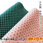 生地 ダブルガーゼ 鬼滅の刃 きめつのやいば 風 和柄 全2種 生地巾約112cm 綿100% 日本製【数量20(2m)までゆうパケット可能】