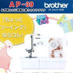 brother/ブラザー コンパクト電子ミシン AP-39 【ゆうパケット不可】 サンキ/sanki