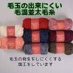 【在庫限り】毛糸 毛玉の出来にくい 毛混毛糸 並太 手芸