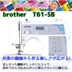 brother/ブラザー コンパクト電子ミシン T61-SB 【ゆうパケット不可】 サンキ/sanki