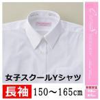 女子スクールワイシャツ 白 長袖 S/M/L/LL 【ゆうパケット不可】 サンキ/sanki