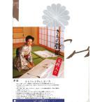 畳紙(たとうし) 5枚入り  【ゆうパケット不可】 サンキ/sanki