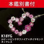 K18YG ルビー ピンクサファイア ダイヤモンド ネックレス