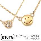 リバーシブル スマイル スマイリー ネックレス ダイヤモンド K10 イエローゴールド