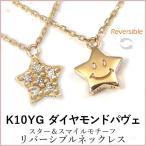 リバーシブル スマイル スマイリー ネックレス ダイヤモンド スター K10 イエローゴールド