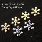 雪の結晶 ピアス K18YG/K18PG/K14WG