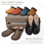 サボサンダル サンタバーバラ SANTABARBARA 日本製 2WAY シューズ SABO ローヒール レディースシューズ 冬春サンダル シンプル