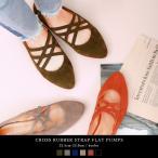 ショッピングストラップ パンプス クロスストラップ パンプス ローヒール 痛くない 脱げない 大きいサイズ フラットシューズ ストラップ ゴム スエード レディース 靴