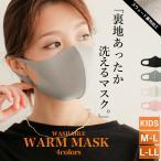 洗えるあったかマスク 裏スウェード レディース メンズ キッズ 洗えるマスク 耳が痛くなりにくい 繰り返し使える マスク あったかマスク 3D 布マスク