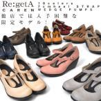 パンプス リゲッタカレン ストラップハイウェッジパンプス Re:getA CAREN R248 7cmヒールパンプス ドレス 日本製 レディース靴 コンフォートシューズ 春パンプス