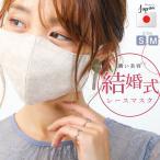 パーティードレスに合う日本製レースマスク 結婚式 マスク 紫外線対策