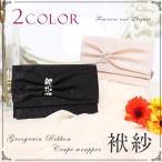 ふくさ 袱紗 結婚式 パーティー かわいい おしゃれ 金封ふくさ 黒 ベージュ ブラック リボン ご祝儀袋