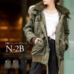 N2B ボアフード 中綿 ミリタリーコート ミリタリージャケット シャーリング レディース モッズコート N-2B フライトジャケット