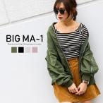 ビッグ MA-1 レディース オーバーサイズ ミリタリージャケット ビッグシルエット ブルゾン アウター 大きいサイズ MA1 中綿なし カジュアル 春 カーキ 黒
