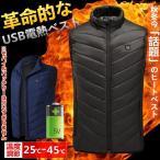 ヒーターベスト 電熱ジャケット 短納期  電熱ベスト 3段温度調整 防寒 極暖  USB 洗濯可 代引不可