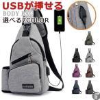 バッグで携帯充電 即納 USBが差せる ボディバッグ 男女兼用 メンズ ショルダーバッグ レディース 斜めがけ 送料無料 代引不可