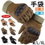 手袋 メンズ サイクルグローブ 自転車 ロードバイク 3サイズ M L XL 滑り止め付き 指なし手袋 指あり手袋 メンズグローブ 防寒 防風 作業用