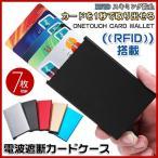 カードケース メンズ スリム 薄型 7枚収納 スキミング防止 RFID 電波遮断 名刺 軽量 レディース スライド式  カード入れ スマートウォレット  送料無料 代引不可