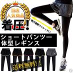 スポーツウェア レギンス レギンパン ヨガウェア フィットネス ジム ショートパンツ付き ランニングタイツ トレーニング フィットネスウエア ボトムス 代引不可