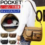 メッセンジャーバッグ ショルダーバッグ バッグ メンズ 斜めがけバッグ ビジネス 大容量 旅行 出張 ミリタリー ショルダー キャンバス