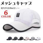 帽子 キャップ メンズ メッシュ 野球帽 涼しい 通気性 日焼け止め 文字ロゴ スポーツ 春夏 調節可能 ぼうし ゴルフ 釣り 旅行 登山 代引不可