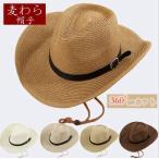 麦わら帽子 メンズ レディース 農作業 帽子 ストローハット つば広 ガーデニング 日よけ ゴルフ 釣り UV UV対策 父の日代引不可