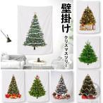 クリスマスツリー 当日発送 クリスマス2020 場所を取らない 大判150×100cm 壁掛け 1枚 大人気 飾り付け タペストリー 選べる12種類 飾る 代引不可