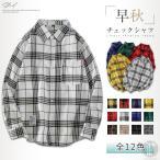 チェックシャツ メンズ ネルシャツ シャツ チェック柄 長袖シャツ カジュアル  カップル 服 秋服 秋 春服 代引不可