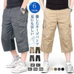 ハーフパンツ メンズ ひざ下 カーゴパンツ 7分丈 スポーツ 太め ゆったり 夏 クロップド 大きいサイズ 全8色 M L LL XL 父の日 代引不可