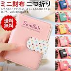 財布 小さい レディース ミニ財布 さいふ コンパクト ウォレット 財布 二つ折り 可愛い 極小財布 極小 レディース かわいい シンプル メール便限定/代引不可