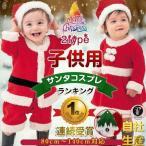 クリスマス  サンタ コスプレ サンタクロース コスチューム 衣装 キッズ こども用 赤ちゃん 子供用 プレゼント メール便限定/代引不可
