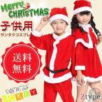 クリスマス  サンタ コスプレ サンタクロース コスチューム 衣装 キッズ こども用 赤ちゃん 子供用 パーティー プレゼント 送料無料 メール便限定/代引不可