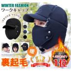 耳あて付きワークキャップ 裹起毛 期間限定セール 1000円 防寒帽子 フライトキャップ マスク キャップ アウトドア 耳あて付き 防寒 当日発送 代引不可