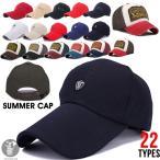 キャップ 野球帽 ぼうし 男女兼用 シンプル メンズ レディース メッシュキャップ ワークキャップ スカラ UVカット アウトドア キッズUV  メール便限定/代引不可