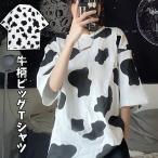 Tシャツ 半袖 レディース カットソー トップス 牛柄 ゆったり 体型カバー カジュアル ホワイト 可愛い ダルメシアン 春夏 代引不可