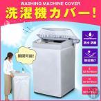 洗濯機カバー シーツ カバー すっぽり 屋外 雨 雨風 台風 防水 撥水 外置き 日焼け ほこり 防塵 守る 汚れサビから守る 室内 代引不可