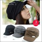 キャスケット キャップ レディース 帽子 夏 大きいサイズ キャップ 無地 UVカット帽子 折りたたみ収納 紫外線対策 UVカット帽子 つば広ハットfi61