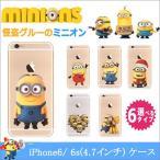 ミニオン iphoneケース iphone6/iphone6sケース iphone6ケース ミニオン カバー透明 クリア アイホン6ケース 携帯カバー 可愛いfi48