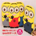 ipad5ケース おしゃれ ミニオン iPad ケース iPad カバー シリコンケース iPad対応ケース カバーfi177