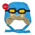 ニット帽 キッズ 秋冬 帽子 耳あて ニットキャップ 子供用 パイロット帽子 ニット かわいい メガネ眼鏡 防寒 帽子 ブルーfi119
