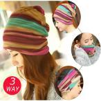 帽子 3way ニット帽 レディース ワッチキャップ ターバン ネックウォーマー  帽子 ニットキャップ  女性 帽子 大きめfi30