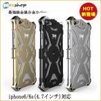 アイアンマン iPhone6sケース iPhone6 ケース iPhone6/6s 専用 ケース 最強級金属合金カバー 高級感 しっかり保護 4.7