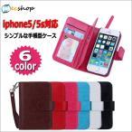 iphone5/5sケース手帳型 オシャレiphone5/5s カバー 手帳型ケース カード収納 アイフォン5/5sケース PUレザーケース ストラ