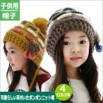 ニット帽 キッズ 女の子 ボンボン付き 帽子 耳あて付き ニット帽 耳あて キッズ 帽子 ニットキャップ 帽子 冬 子供fi121
