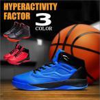 バスケットシューズ メンズ ハイカットスニーカー バスケット シューズ 靴 メンズ スポーツシューズ 赤 ブラック ブルー